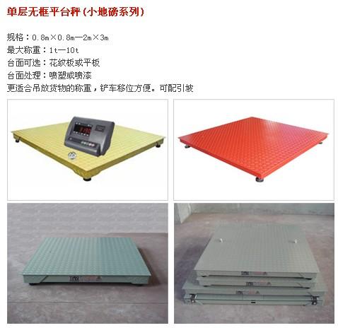求购2吨小地磅-2吨电子地磅秤价格便宜