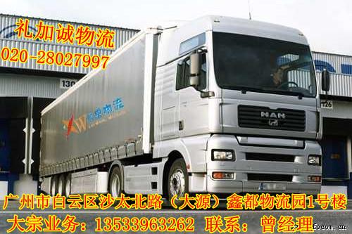 广州到银川货运专线,广州到银川物流专线