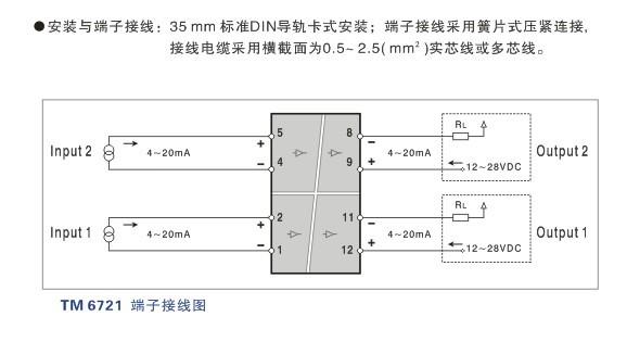 tm6721直流电流输入二线制隔离器(二线制回路供电 二入二出)