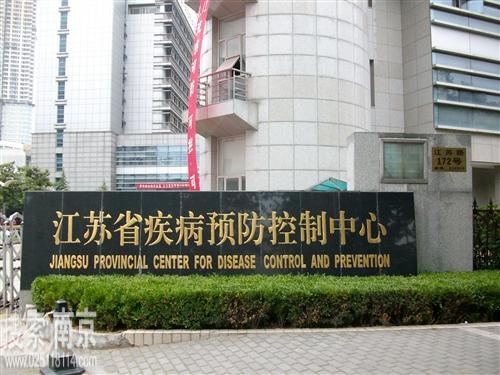 由原江苏省卫生防疫站(省结核病防治所)