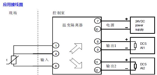 备注:隔离器到热电阻之间的连线必须使用同种导线且