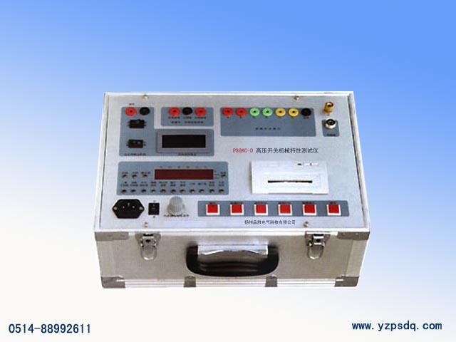 psgkc-f高压开关机械特性测试仪