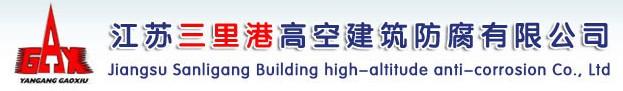江苏三里港高空防腐建筑必威体育app手机版