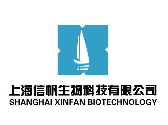 上海信帆生物科技有限公司