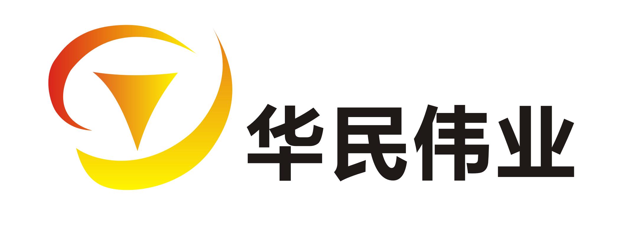 北京华民伟业商贸有限公司