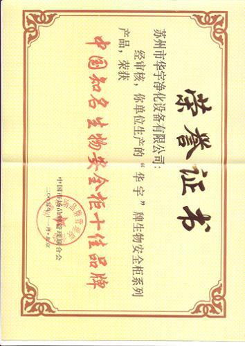 生物安全柜荣誉证书
