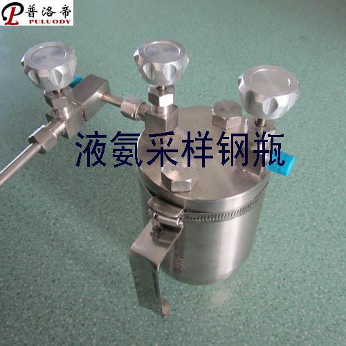 不锈钢无水液氨采样器 液氨取样钢瓶