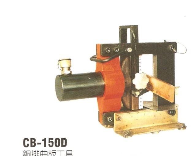 液压铜排折弯器图片