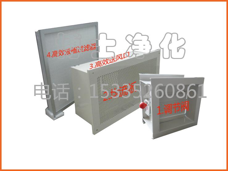 484型带DOP送风口  带DOP高效送风口 果冻胶过滤器 液槽密封式过滤器