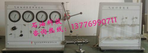 气、液相对渗透率测定仪