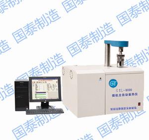 煤发热量仪器,微机全自动量热仪,GTL-8000微机全自动量热仪