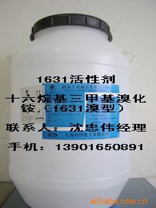 十六烷基三甲基溴化铵1631染料催化剂,16烷基三甲基溴化铵1631 三甲基溴化