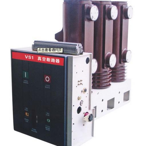 品牌侧装 VS1真空断路器厂家VS1 12 630 20