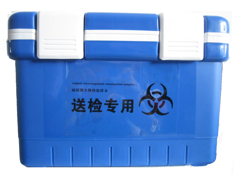 11L医用标本送检箱