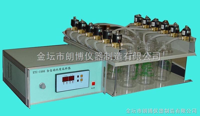 可编程全自动水质采样器