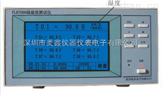 产品摘要:产品型号:FLR7000(温湿度记录仪)温度湿度测试仪,多路温度温度记录仪,多路温度测试仪,多路温度巡检仪,温湿度巡检仪,多路温差记录仪,多路温升测试仪,温湿度记录仪器。可配置通道:1到8组测量模块,每组8路通道,即8到64路可选