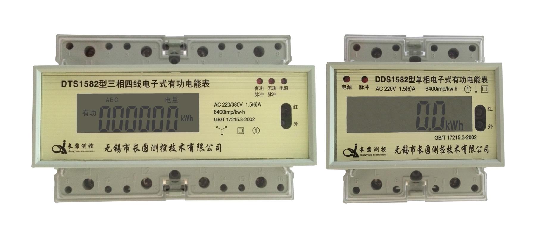 单相导轨式电能表ddsf1352