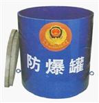 防爆罐,排爆罐的型号,防爆桶的介绍