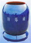 半球型防爆罐的特点介绍,防爆罐,防爆桶设备型号