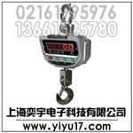 航吊电子秤
