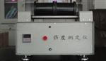 活性炭强度仪,活性炭强度仪批发零售商,北京活性炭强度仪
