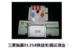 (GH-RF)人生长激素释放因子Elisa试剂盒