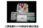 山羊肿瘤坏死因子α(TNF-α)试剂盒