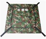 国产防爆毯的介绍,防爆毯+防爆围栏的用途