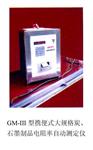 便携式大规格炭-石墨制品电阻率自动测定仪,市场行情便携式大规格炭-石墨制品电阻率自动测定仪,北京便携式大规格炭-石墨制品电阻率自动测定仪
