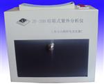 暗箱式紫外分析仪ZF-20D型,紫外分析仪性能介绍