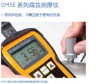 德国KK(美国GE)系列腐蚀测厚仪,数字超声波测厚仪市场价格