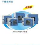 DHG电热鼓风干燥箱.上海一恒办事处