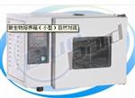 微生物培养箱(小型)自然对流上海一恒科学仪器