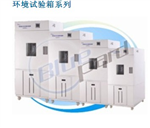 高低温(交变)试验箱/高低温(交变)湿热试验箱
