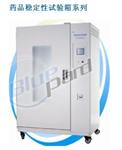 大型药品稳定性试验箱-SD/SDP系列说明