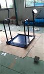 300公斤带引坡轮椅秤'病人专用称轮椅的电子秤'