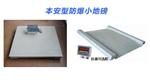 YIY-SCS-5吨电子磅秤、YIY-SCS-2吨电子地磅秤
