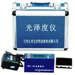 JWG-60智能型光泽度计