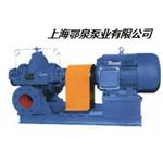 SOW蜗壳式单级双吸离心泵,单级双吸离心泵,单级双吸泵