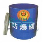 FBG-G1.5-TH101(BJ)防爆罐的介绍,拖车式防爆罐,防爆球直销