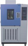 GDHS41恒定湿热试验箱 高温试验箱 低温试验箱 老化试验箱