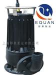上海鄂泉WQKD15-9-1.1单相带切割排污泵
