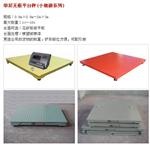 2吨磅秤厂家、2吨电子地磅秤多钱、上海1吨电子地磅