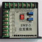 SWF-5位置发送模块 WF-S WF-01位发模块