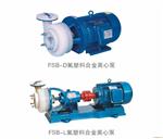 单级单吸悬臂式离心泵,FSB氟塑料合金离心泵