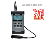 MC-3000C厂家直销最新款涂层测厚仪