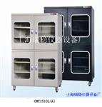 供应CMT1510L(A)防潮除湿箱 工业CMT1510L(A)电子箱 CMT1510L(A)电子防潮柜 控湿范围:1~40%RH