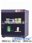 供应CMX80(A)防潮除湿箱 生活级防潮柜CMX80(A)电子CMX80(A)防潮柜厂商