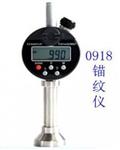 0918锚纹仪0918 粗糙度仪 喷丸粗糙度测量仪