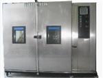 步入式恒温实验室,大型恒温实验设备